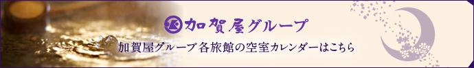 加賀屋グループ 空室カレンダーはこちら
