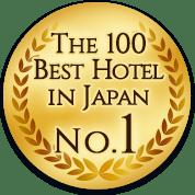 旅館100選